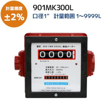 オイルメーター901MK300Lメイン