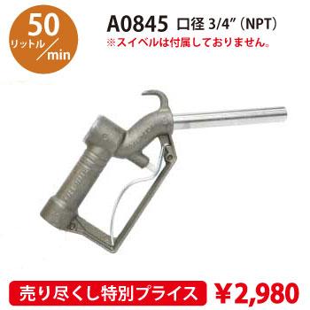A0845スイベル付き