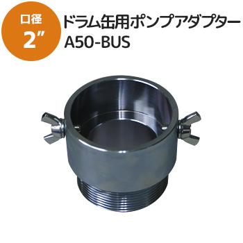 ドラム缶用ポンプアダプタA50-BUSメイン