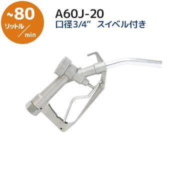 中速用ノズルA60J-20スイベル付きメイン