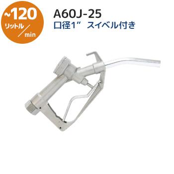高速用ノズルA60J-25スイベル付きメイン