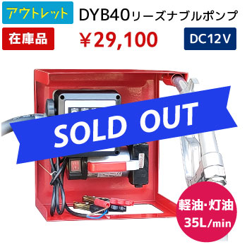 dyb40_12v SOLD OUT