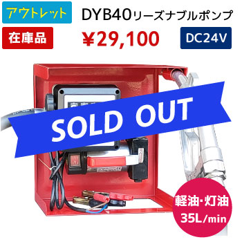 dyb40_24v SOLD OUT