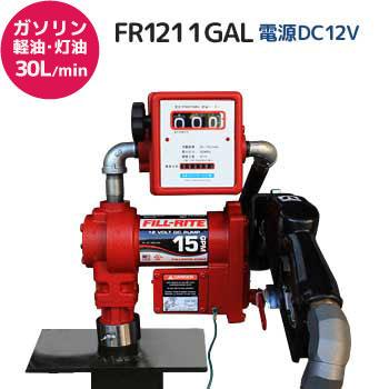 電動ポンプFR1204GALメイン