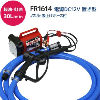電動ポンプFR1614メイン