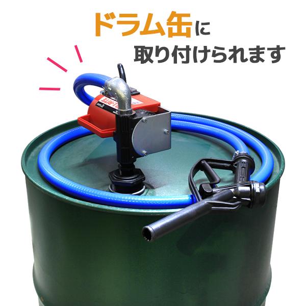 電動ポンプFR1616ドラム缶に取り付けられます