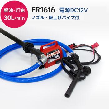 電動ポンプFR1616メイン