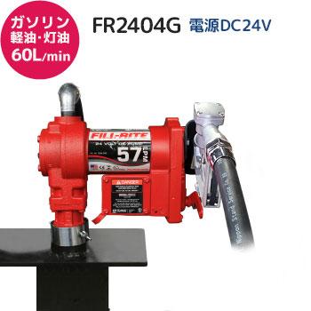 電動ポンプFR2404Gメイン