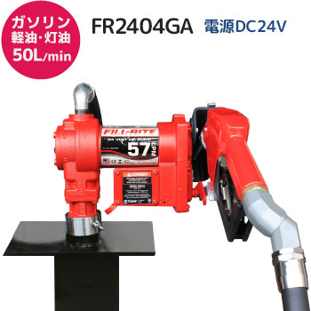 電動ポンプFR2404GAメイン