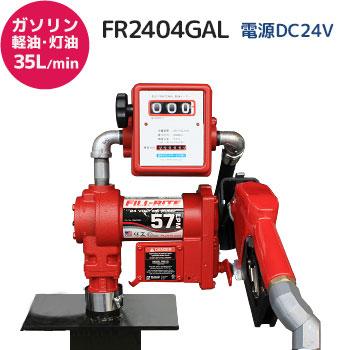 電動ポンプFR2404GALメイン
