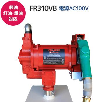 電動ポンプFR310VBメイン