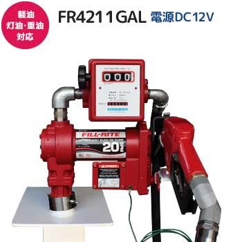 電動ポンプFR4204GALメイン