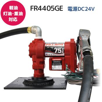 電動ポンプFR4405GEメイン