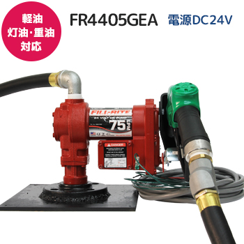 電動ポンプFR4405GEAメイン