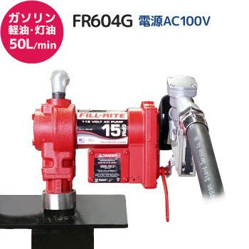 電動ポンプFR604Gメイン