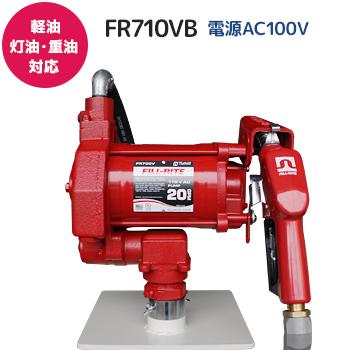 電動ポンプFR710VBメイン
