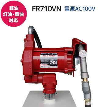 電動ポンプFR710VNメイン