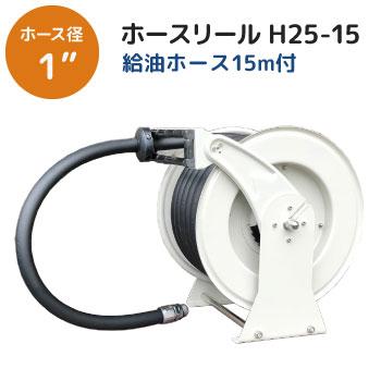 h25-15ホースリール