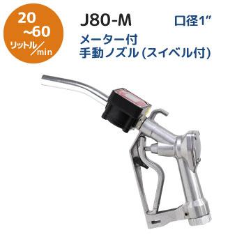 j80-mメーター付き手動ノズル