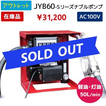 jyb60-sin 残り4台