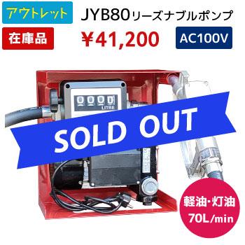 jyb80完売