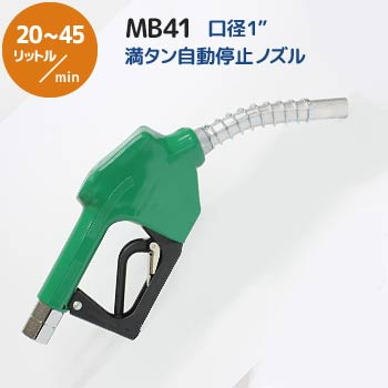 中速用ノズルMB41メイン