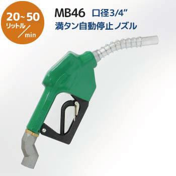 中速用ノズルMB46メイン