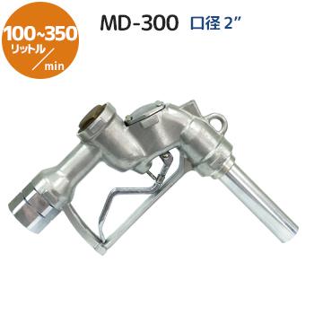 大型ノズルMD-300メイン