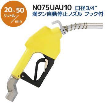 標準ノズルN075UAU10メイン
