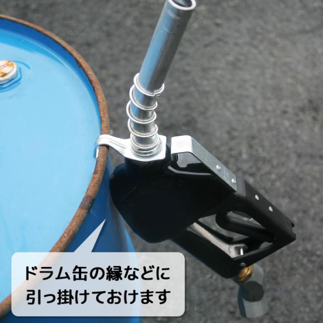 標準ノズルN075UAU10ドラム缶に引っ掛け