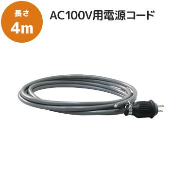 給油ポンプ用AC100V電源コードメイン