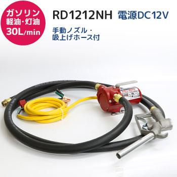 電動ポンプRD1212NH メイン