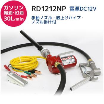 電動ポンプRD1212NP メイン