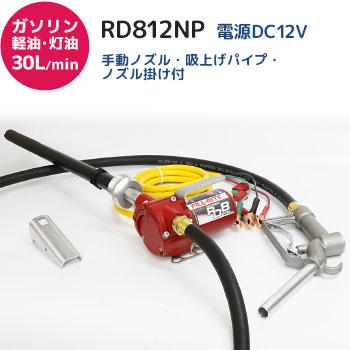 電動ポンプRD812NP メイン