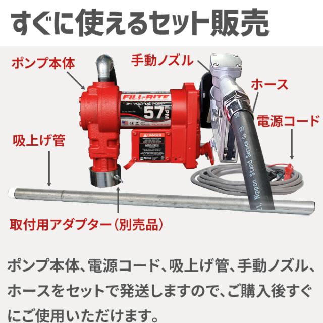 電動ポンプFR2404G すぐに使えるセット販売