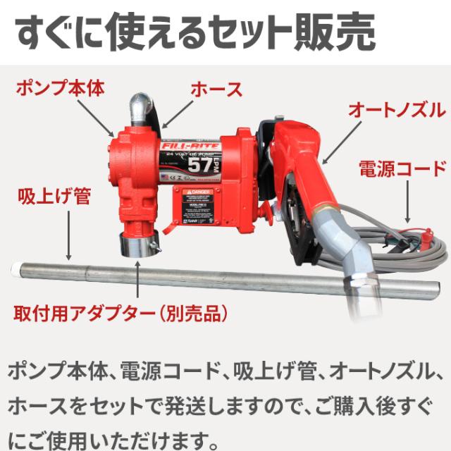 電動ポンプFR2404GA すぐに使えるセット販売