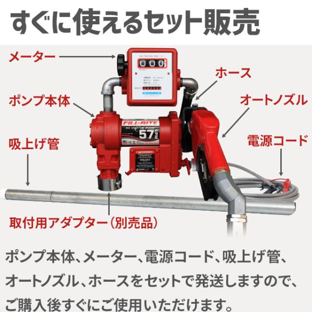 電動ポンプFR2404GAL すぐに使えるセット販売