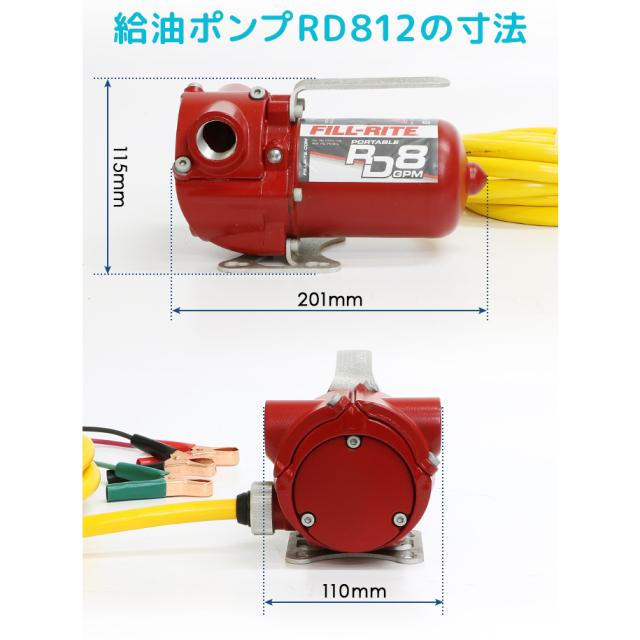 rd812寸法