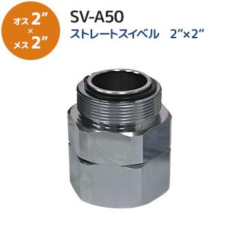 ストレートスイベルSV-A50メイン