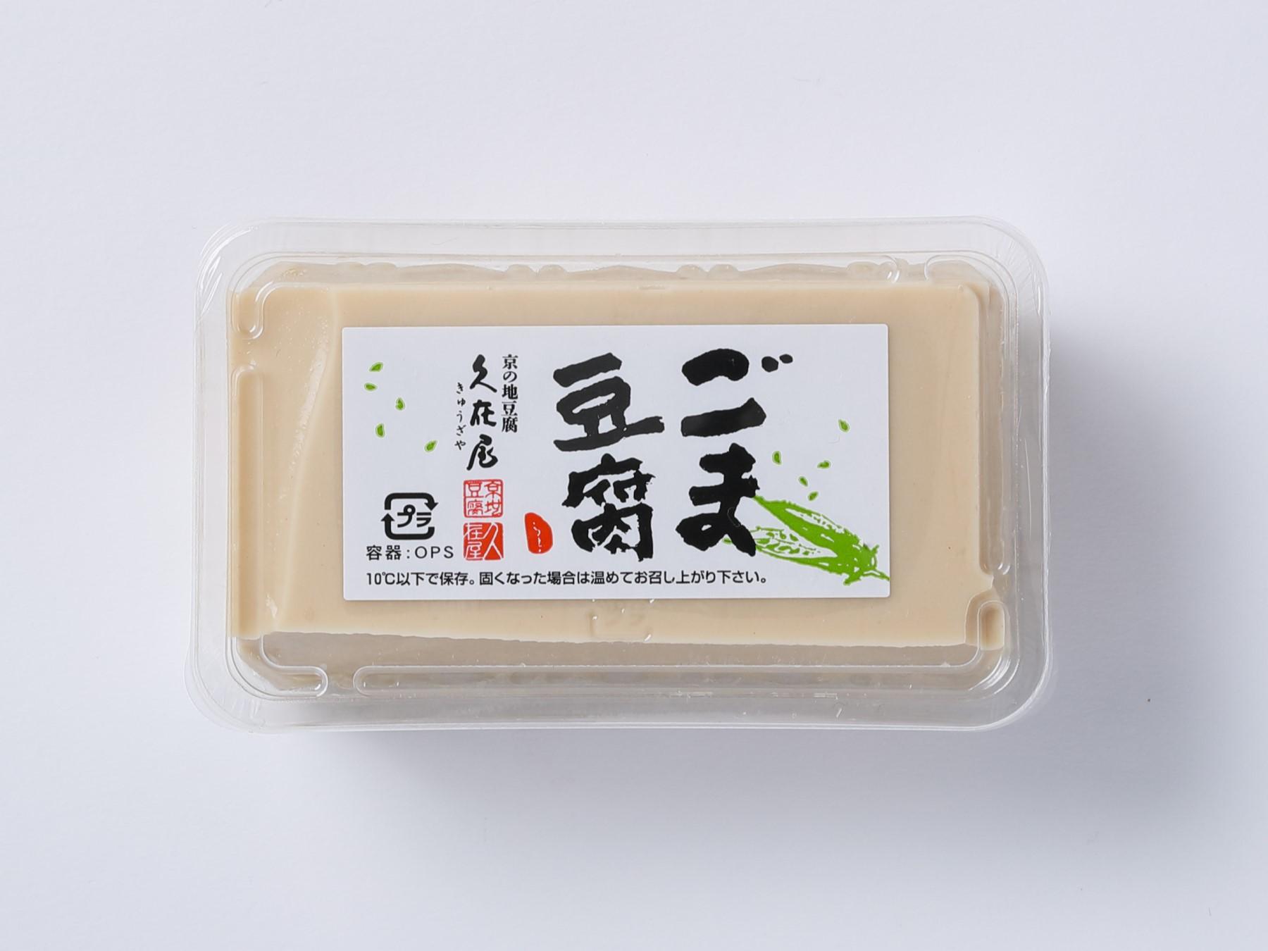 ごまとうふ ごま豆腐 胡麻とうふ 胡麻豆腐