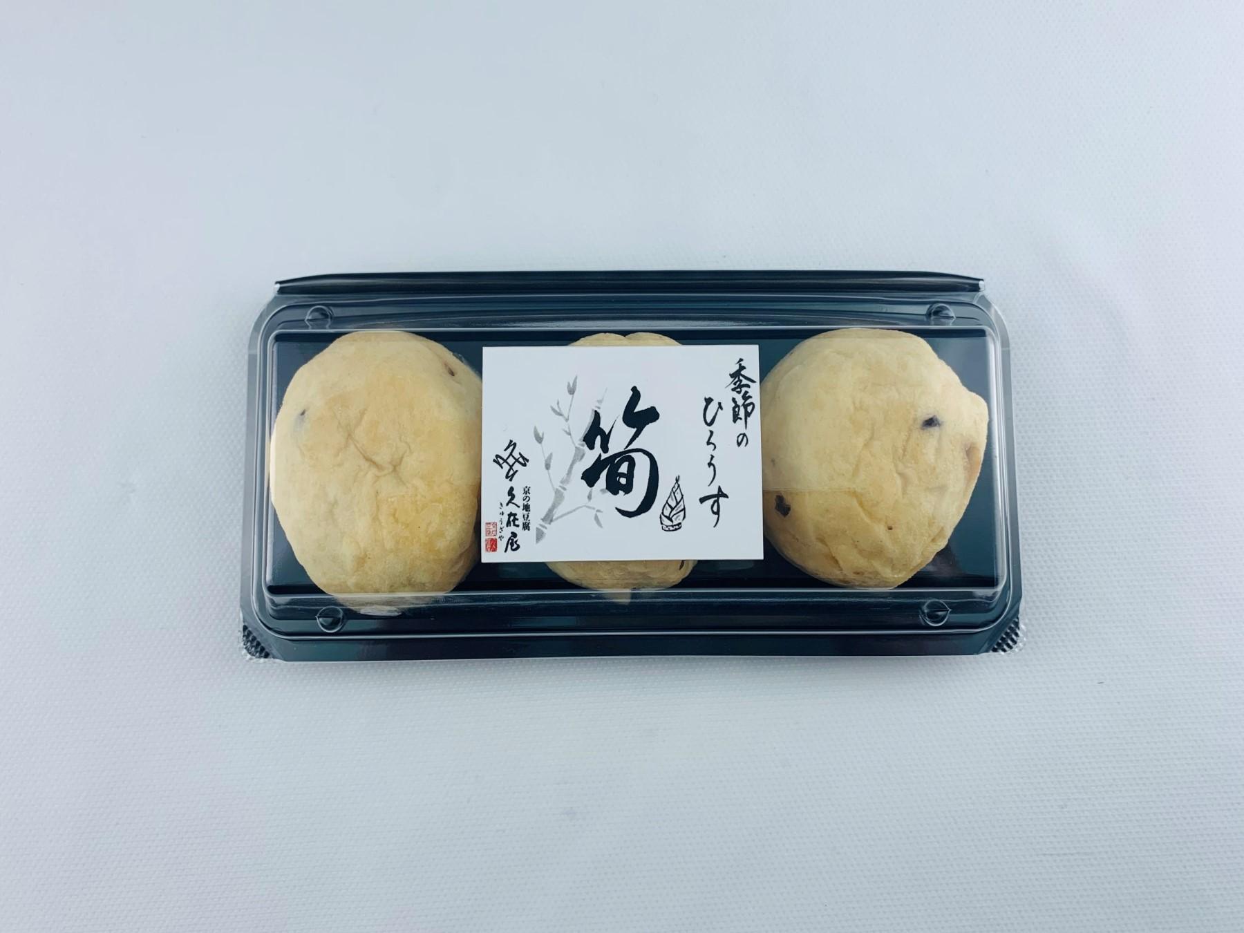 季節のひろうす 筍 (3ケ入)