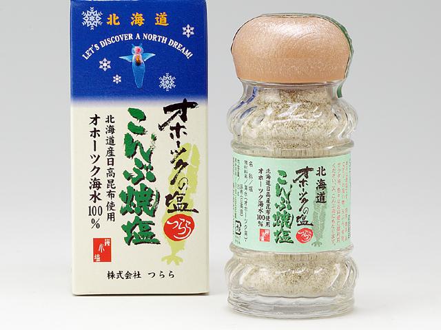 こんぶ焼塩
