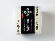 名工豆腐 (充填豆腐)