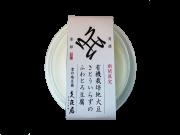 【10月2日~10月14日お届け限定】 ふわとろ豆腐 (寄せ豆腐)