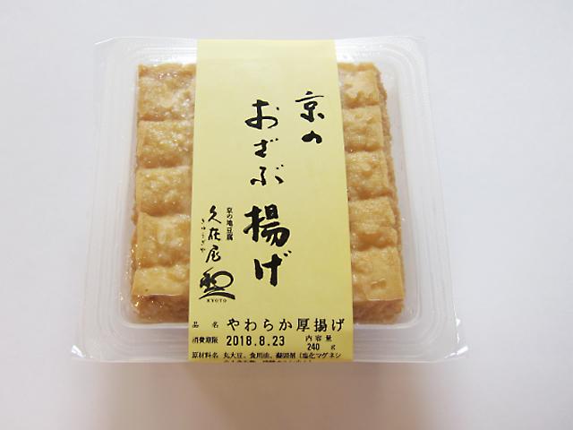 京のおざぶ揚げ