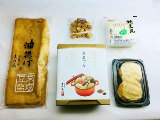 10月のお豆腐セット