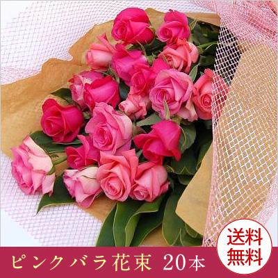 【送料無料】ピンク バラ花束 バラ20本 産直 薔薇花束・誕生日 結婚記念日 クリスマスギフトにピッタリ!成人の日のお祝いにも