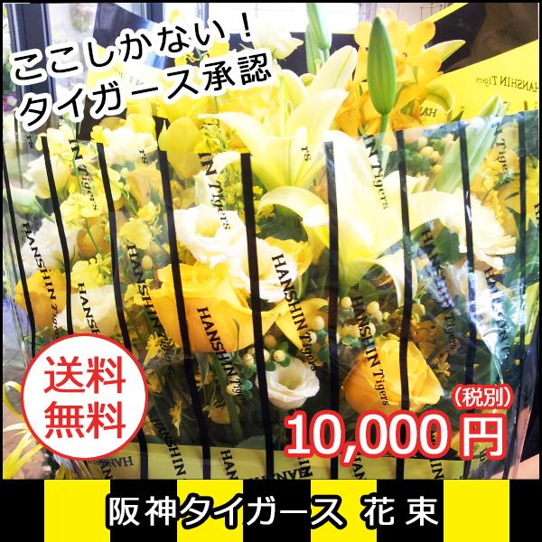 【送料無料】 阪神タイガース花束 10,000円
