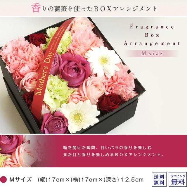 【送料無料】【母の日】 フレグランスBOXアレンジメント M
