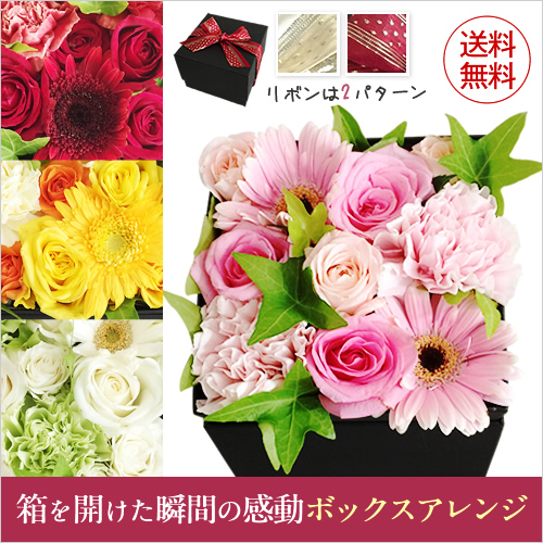 【送料無料】 BOXフラワーアレンジ Red、Pink、Vtamin、White